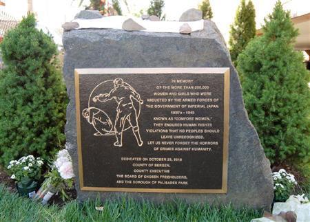 米ニュージャージー州パリセイズパーク市・従軍慰安婦の記念碑.jpg